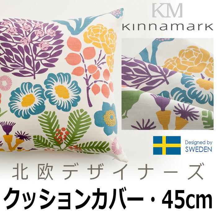 クッションカバー 45×45 北欧生地 シナマーク Kinnamark 【レイブドゥンゲ】スウェーデン