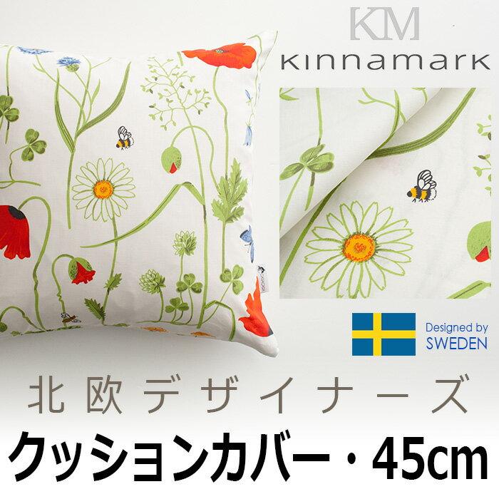 クッションカバー 45×45 北欧生地 シナマーク Kinnamark 【ソマーティッド】スウェーデン