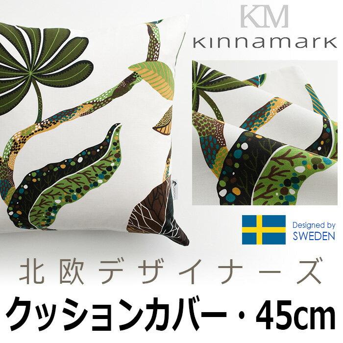 クッションカバー 45×45 北欧生地 シナマーク Kinnamark 【タヒチ】スウェーデン