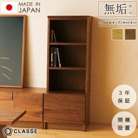 期間限定ポイント10倍 40cm 収納 キャビネット 完成品 日本製 3年保証 木製 無垢 ウォールナット 開梱設置 【グロッセ】