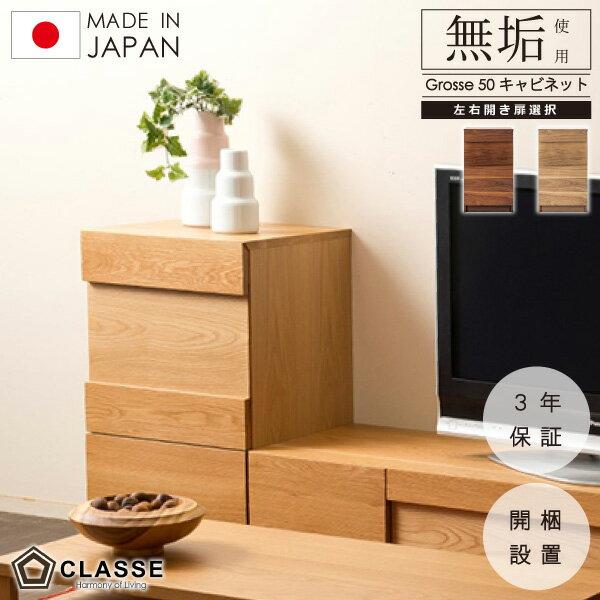 期間限定ポイント10倍 キャビネット 50cm 日本製 3年保証 木製 無垢 ウォールナット 開梱設置 グロッセ 完成品