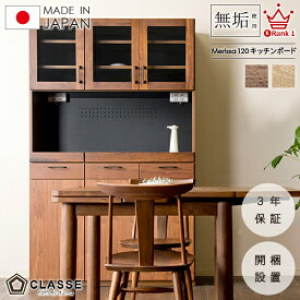 期間限定ポイント10倍 食器棚 完成品 120日本製 3年保証 開き戸 無垢 ウォールナット 開梱設置 【メリッサ】 キッチンボード 横幅120cm