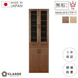 期間限定ポイント10倍 食器棚 完成品 60 日本製 3年保証 開き戸 無垢 ウォールナット 開梱設置 【メリッサ】 カップボード 横幅60cm