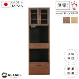 期間限定ポイント10倍 ウォールナット 食器棚 完成品 60 日本製 3年保証 開き戸 無垢 ウォールナット 開梱設置 メリッサ レンジボード 横幅60cm