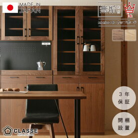 期間限定ポイント10倍 食器棚 完成品 80 日本製 3年保証 開き戸 無垢 ウォールナット 開梱設置 【メリッサ】 カップボード 横幅80cm