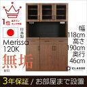 ポイント10倍 食器棚 完成品 120日本製 3年保証 開き戸 無垢 ウォールナット 開梱設置 【メリッサ】 キッチンボード 横幅120cm