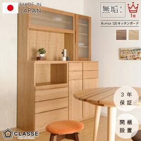 期間限定ポイント10倍 ウォールナット 食器棚 完成品 120 日本製 3年保証 カウンター 開梱設置 ルモール キッチンボード 横幅120