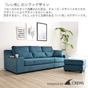 いい形のソファ
