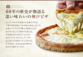 お肉屋さんの旨ベーコンピザ|神戸ピザピザ冷凍ピザ冷凍ピッツァピザ生地手作りチーズ宅配ピザ宅配洋食ピッツァ冷凍宅配ぴざセットイタリアン美味しいクリスピーPIZZA