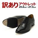 ビジネスシューズ アウトレット 本革 メンズ London Shoe Make ストレートチップ シューズ 内羽根 革靴 皮靴 黒 フォーマル 結婚式 ドレスシューズ カジュアル ビジネス 冠婚葬祭 茶色 紳士靴 ブランド マッケイ 就活 成人式