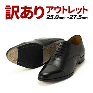 ビジネスシューズ アウトレット 本革 メンズ London Shoe Make ストレートチップ シューズ 内羽根 革靴 皮靴 黒 フォーマル 結婚式 ドレスシューズ カジュアル ビジネス 冠婚葬祭 茶色 紳士靴 ブ