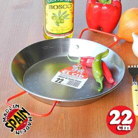 スペイン製 EL CID社 パエリア鍋 パエジャ スチール製 フライパン 22cm 一人用 パエリアパン レシピ おしゃれな 赤いハンドル 鉄製 エンボス加工 本場 スペイン料理 直火 オーブン sec-22