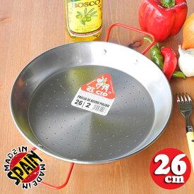 本場 バレンシア 本格 スペインバル プロ仕様 パエリアパン レシピ スペイン製 調理器具 26cm 二人用 パエリャ フライパン EL CID社 パエリア鍋 スペイン料理 たき込みご飯 sec-26