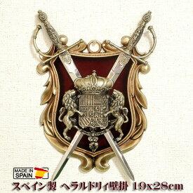 スペイン製 西洋武具 壁掛け 中世の騎士 獅子の紋章 アンティーク風 ヘラルドリー 刀剣 ソード 盾 シールド タペストリー 鎧 ヨロイ ヨーロッパ レプリカ sko-590
