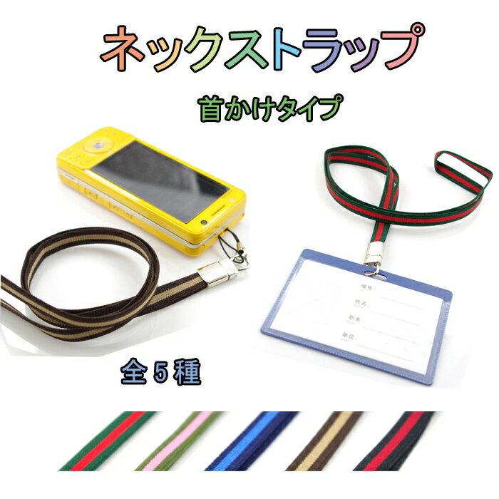 アクセサリー ネック ストラップ スマホ 携帯 ネックストラップ 携帯ストラップ IDカードストラップ 首かけタイプ 社員証ストラップ 収縮素材 全5色