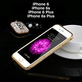 背面保護ケース 軽量 iPhone 6 iPhone 6s iPhone 6 Plus iPhone 6s Plus 側面キラキラフレーム アイフォン6 アイフォン6プラス ラインストーン おしゃれケース