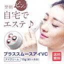 アイクリーム プラススムースアイVC 15g|目元|アイケア|【メール便】