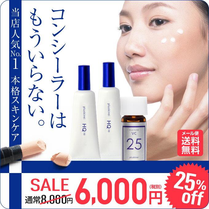プラスナノHQ 5g×2プラスピュアVC25ミニ 2mL|整肌成分ハイドロキノン|美容ケアクリーム|美容液|コンシーラー|【メール便】