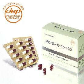 ラエンネック 製法 プラセンタ サプリメント MDポーサイン100 約1ヵ月分 JBPプラセンタエキス 医療機関専用( ラエンネックP.O.ポーサイン JBPポーサイン100 ) placenta 100 サプリ