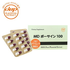 プラセンタ サプリメント MDポーサイン100 お試し20粒 5日分医療機関専用( JBPポーサイン100 ラエンネックP.O.ポーサイン ) placenta 100 サプリ サプリメント 【メール便】