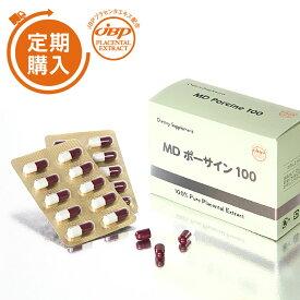 【宅配便】【定期購入】MDポーサイン100 約1ヵ月分医療機関専用(ラエンネックP.O.ポーサイン)(placenta/100/サプリ/サプリメント/トライアル)