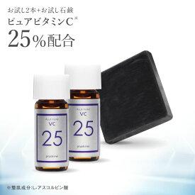 美容液送料無料【メール便】プラスピュアVC25ミニ 2mL×2プラスソープHQミニ 10g/ピュアビタミンC(L-アスコルビン酸:肌を整える成分)/高濃度/毛穴/キメ/