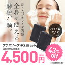 Soap2set4500
