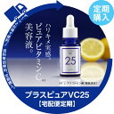 【宅配便】【定期購入】プラスピュアVC25 10mL|ピュアビタミンC(L-アスコルビン酸:整肌成分)||美容液|肌|毛穴…