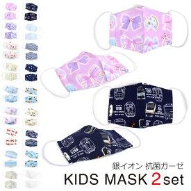 子供マスク 立体(銀イオン抗菌ガーゼ使用)人気柄ラインアップ | 布 こどもも ガーゼマスク キッズマスク 子どもマスク 小学生 給食 セット 洗える 幼児 女の子 男の子 ウイルス対策 花粉 綿100% 肌に優しい