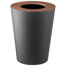 ゴミ箱 山崎実業 RIN トラッシュカン 蓋付き 丸型 ダストボックス ごみ箱 YAMAZAKI ゴミ箱 フタ付き リン ブラウン