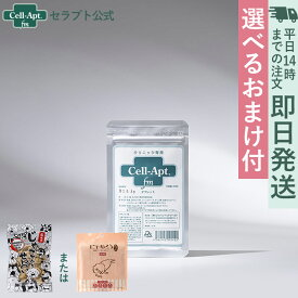 セラプト公式 犬猫用 セラプトfm タブレット 20粒(+選べるおまけつき)【返金保証】