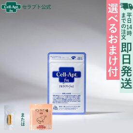 セラプト公式 犬猫用 セラプトfm 濃縮パウダー 7.5g(+選べるおまけつき)【返金保証】【送料無料ネコポスで発送】
