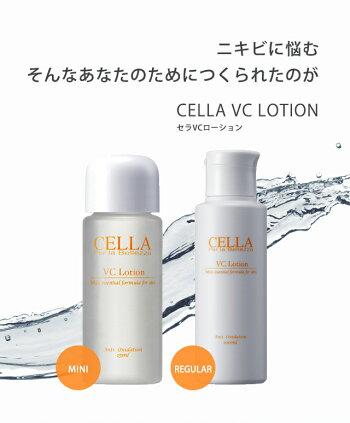 ニキビ化粧水ニキビ跡ニキビケアセラVCローションお試しミニサイズ15ml