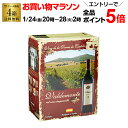 【エントリーP5倍 マラソン中】送料無料 《箱ワイン》バルデモンテ レッド 3L×4箱ケース (4箱入)赤ワインセット ボッ…