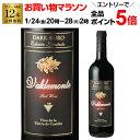 【エントリーP5倍 マラソン中】送料無料 バルデモンテ ダーク レッドケース (12本入) 長S 赤ワイン