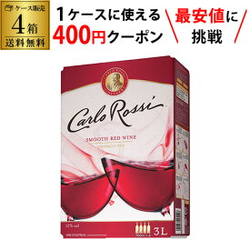 箱ワイン 赤ワイン カルロ ロッシ レッド 3L 4箱 ケース(4本入) 送料無料 [ボックスワイン][BOX][カルロロッシ][BIB][バッグインボックス] RSLお中元 敬老 御中元 御中元ギフト 中元 中元ギフト