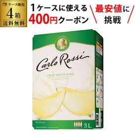 送料無料 《箱ワイン》カルロ ロッシ ホワイト 3L×4箱ケース (4箱入) 3,000ml ボックスワイン BIB ボックスワイン BOX カルロロッシ BIB バッグインボックス likaman_CAW 大容量 RSL クール便不可