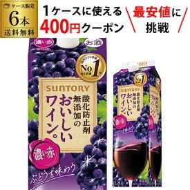 送料無料 サントリー酸化防止剤無添加のおいしいワイン 濃い赤 1800ml×6本ケース(6本) 1.8L 紙パック likaman_MKA likaman_SOK 赤ワイン 大容量 国産 パック RSLクール便不可お中元 敬老
