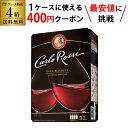 あす楽 時間指定不可 送料無料 《箱ワイン》カルロ ロッシ ダーク 3L×4箱ケース (4箱入) 3,000ml ボックスワイン BIB…