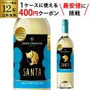 送料無料 サンタ バイ サンタ カロリーナ クール ホワイト ブレンドケース 販売(12本入) 白ワイン 長S