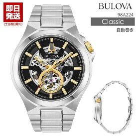 ブローバ 腕時計 BULOVA 時計 メンズ腕時計 自動巻き オートマ メカニカル クラシックコレクション マキナ スケルトンフェイス シルバー イエローゴールド メタルベルト Classic COLLECTION Maquina 98A224 Classic