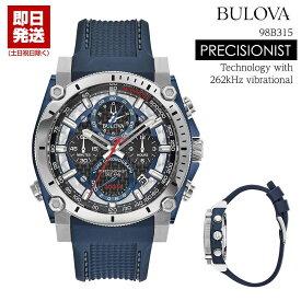 ブローバ 腕時計 BULOVA 時計 メンズ腕時計 プレシジョニスト 自動巻き オートマ メカニカル クロノグラフ ブルー ウレタンラバー BULOVA PRECISIONIST 98B315