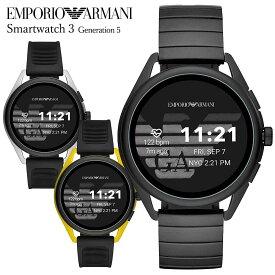 エンポリオアルマーニ EMPORIO ARMANI スマートウオッチ3 Smart Watch3 ジェネレーション5 WearOS Android iOS 心拍センサー GPS NFC Bluetooth 有機ELディスプレイ Snapdragon Wear 3100 ART5020 ART5021 ART5022