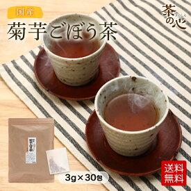 菊芋ごぼう茶 国産ティーバッグ 30包 3g 九州 菊芋茶 ごぼう茶 菊芋 ごぼう ティーパック キクイモ 健康茶 植物茶 ハーブティ