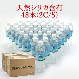 ミネラルウォーター 霧島シリカ天然水 500ml 48本 (24本x2箱セット) 九州産 水 ペットボトル シリカ水 バナジウム 鉱水 国産 天然水 ケース 中鉱水