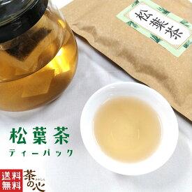 松葉茶 国内焙煎 ティーバッグ 30包 3g 松葉 ティーパック 健康茶 植物茶 ハーブティ