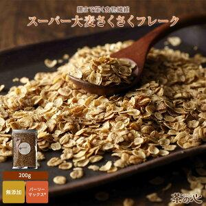 スーパー大麦 フレーク 200g そのまま食べられる バーリーマックス シリアル 腸活 スーパーフード 送料無料 レジスタントスターチ