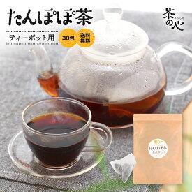 たんぽぽ茶 ポット用 ティーバッグ 30包 3.5g たんぽぽコーヒー ノンカフェイン タンポポ茶 タンポポコーヒー 送料無料 ダンテライオン カフェインレス ティーパック 国内製造 ハーブティ 健康茶 マタニティー