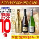 【送料無料】すべてレアアイテム希少シャンパン3本セット第4弾