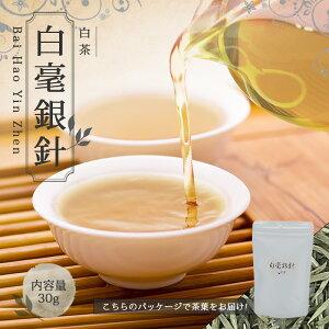 中国茶 白茶 30g 楽庵 白毫銀針